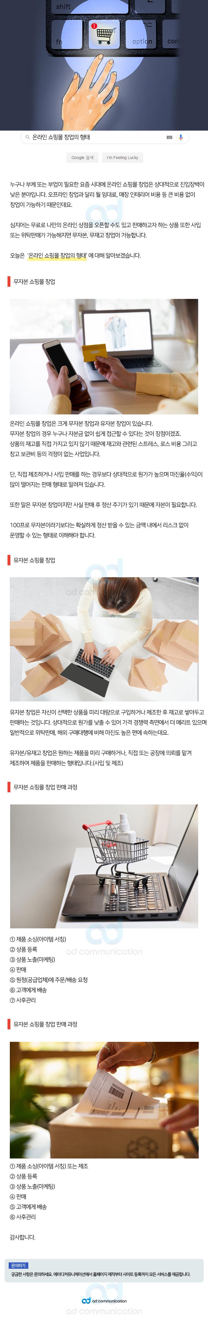 온라인 쇼핑몰 창업의 형태